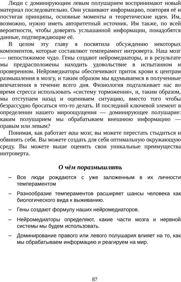 PDF. Непобедимый интроверт. Лэйни М. О. Страница 87. Читать онлайн