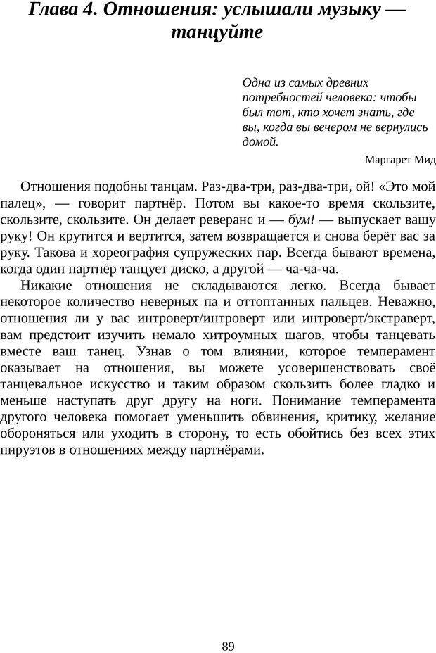 PDF. Непобедимый интроверт. Лэйни М. О. Страница 89. Читать онлайн