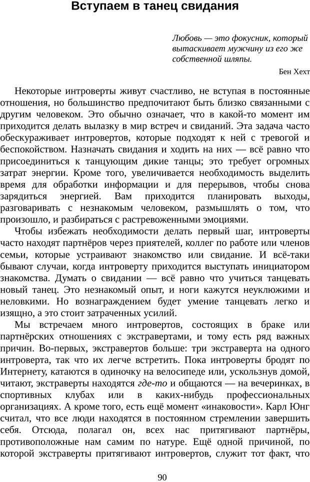 PDF. Непобедимый интроверт. Лэйни М. О. Страница 90. Читать онлайн