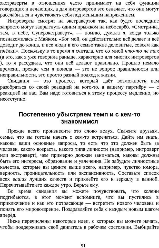 PDF. Непобедимый интроверт. Лэйни М. О. Страница 91. Читать онлайн