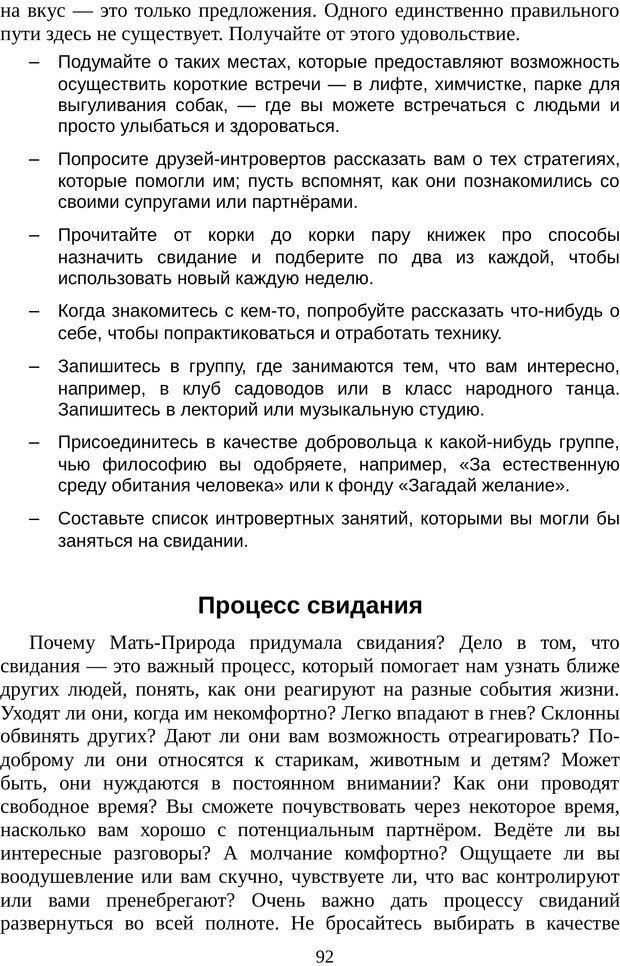 PDF. Непобедимый интроверт. Лэйни М. О. Страница 92. Читать онлайн