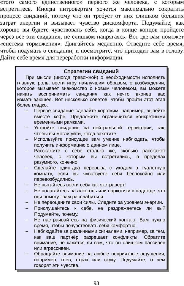 PDF. Непобедимый интроверт. Лэйни М. О. Страница 93. Читать онлайн