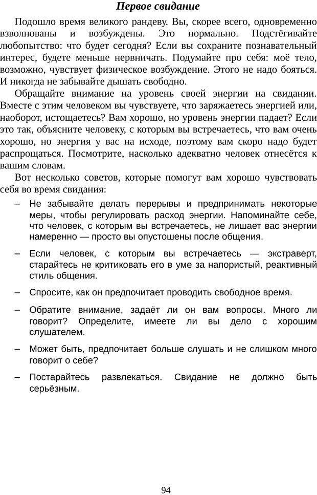 PDF. Непобедимый интроверт. Лэйни М. О. Страница 94. Читать онлайн