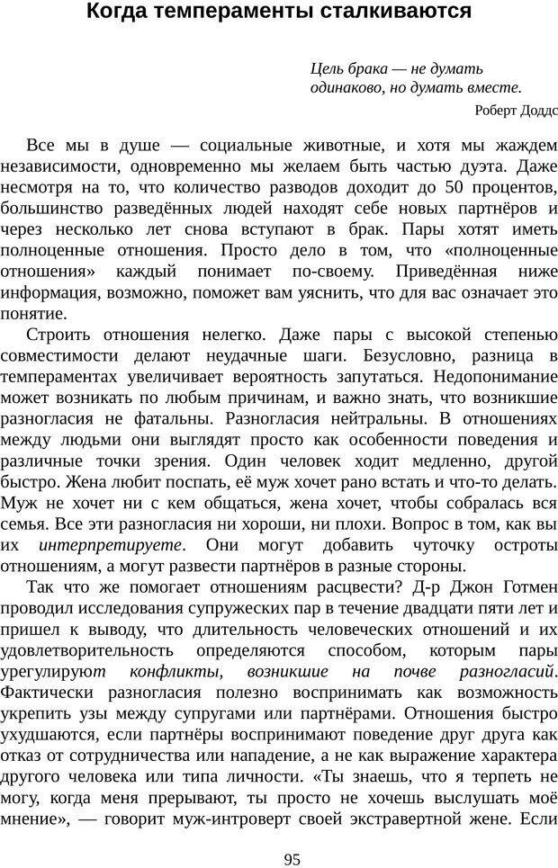 PDF. Непобедимый интроверт. Лэйни М. О. Страница 95. Читать онлайн