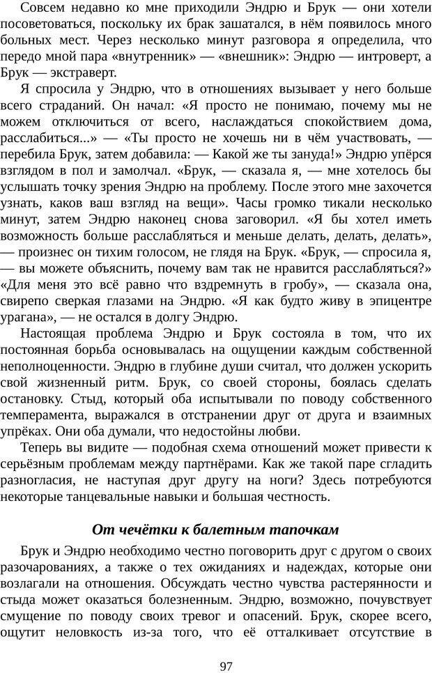 PDF. Непобедимый интроверт. Лэйни М. О. Страница 97. Читать онлайн