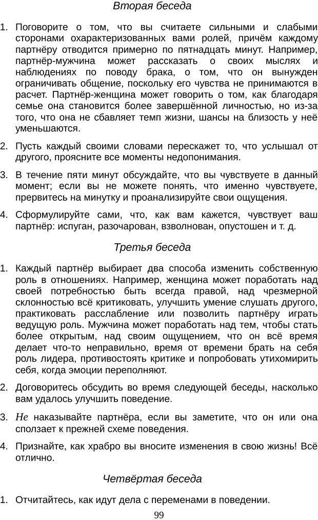 PDF. Непобедимый интроверт. Лэйни М. О. Страница 99. Читать онлайн