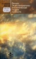 Person. Экзистенциально-аналитическая теория личности, Лэнгле Альфрид