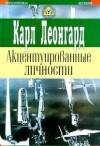 Акцентуированные личности, Леонгард Карл