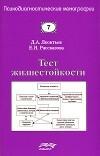 Тест жизнестойкости, Леонтьев Дмитрий