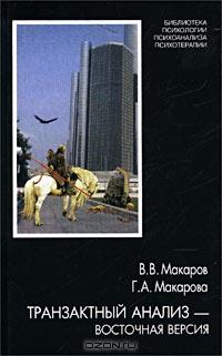 """Обложка книги """"Транзактный анализ — восточная версия"""""""