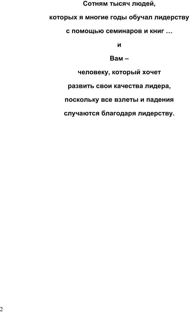 PDF. Двадцать первый неопровержимый закон лидерства. Максвелл Д. Страница 1. Читать онлайн
