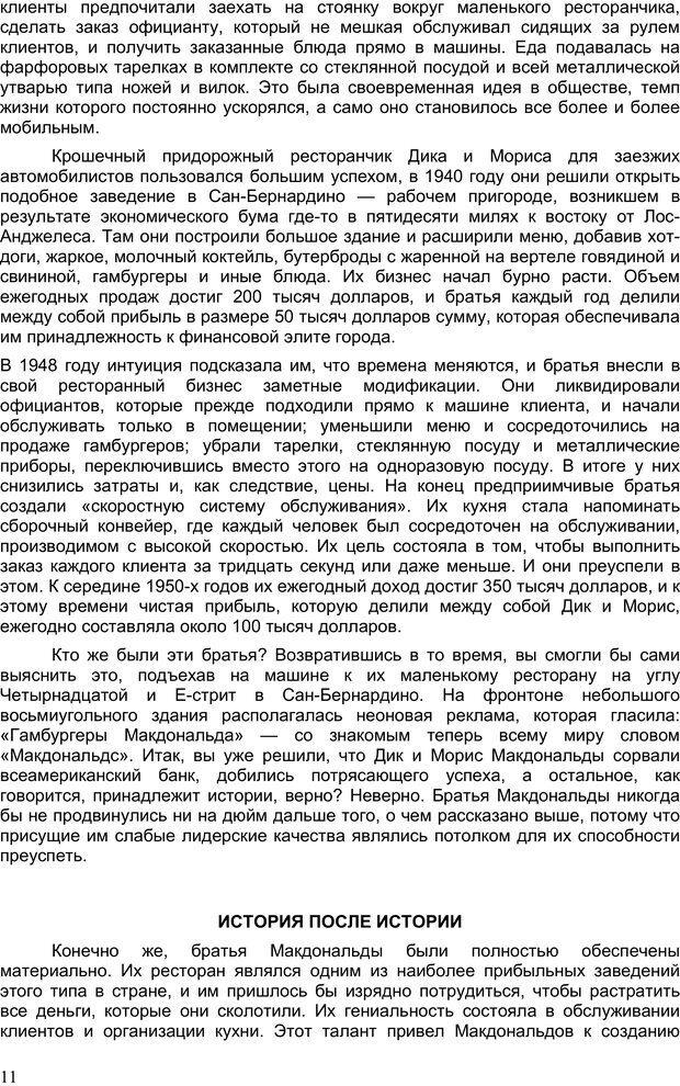 PDF. Двадцать первый неопровержимый закон лидерства. Максвелл Д. Страница 10. Читать онлайн