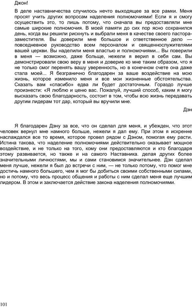 PDF. Двадцать первый неопровержимый закон лидерства. Максвелл Д. Страница 100. Читать онлайн