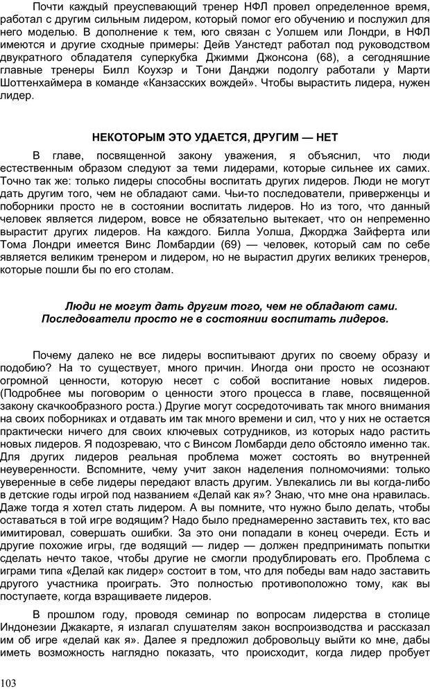 PDF. Двадцать первый неопровержимый закон лидерства. Максвелл Д. Страница 102. Читать онлайн