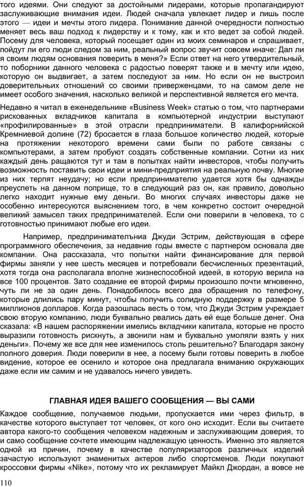 PDF. Двадцать первый неопровержимый закон лидерства. Максвелл Д. Страница 109. Читать онлайн