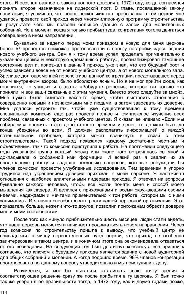 PDF. Двадцать первый неопровержимый закон лидерства. Максвелл Д. Страница 112. Читать онлайн
