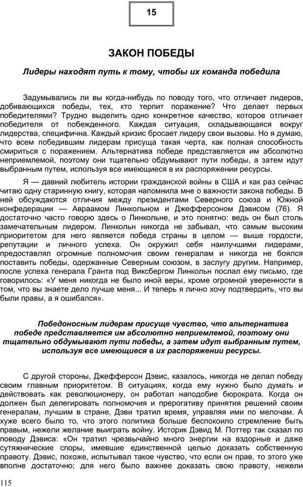 PDF. Двадцать первый неопровержимый закон лидерства. Максвелл Д. Страница 114. Читать онлайн