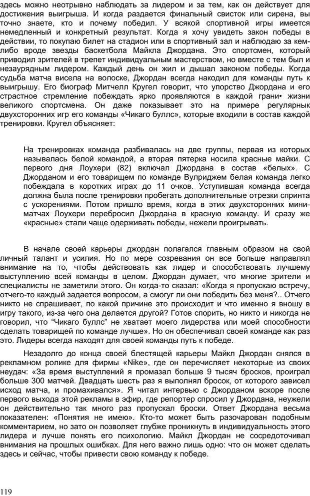 PDF. Двадцать первый неопровержимый закон лидерства. Максвелл Д. Страница 118. Читать онлайн