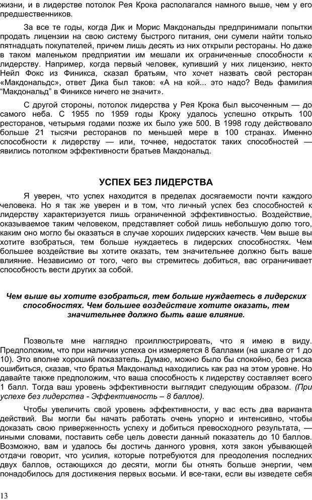 PDF. Двадцать первый неопровержимый закон лидерства. Максвелл Д. Страница 12. Читать онлайн