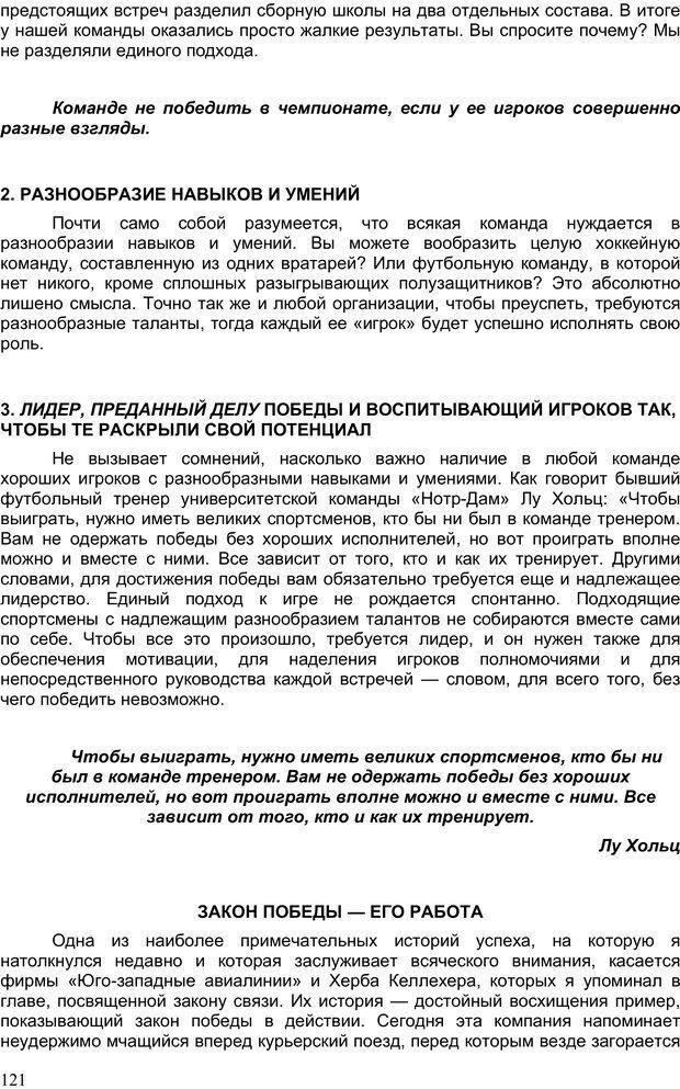 PDF. Двадцать первый неопровержимый закон лидерства. Максвелл Д. Страница 120. Читать онлайн