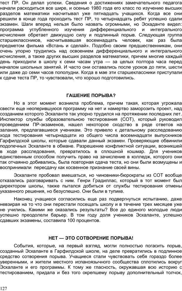 PDF. Двадцать первый неопровержимый закон лидерства. Максвелл Д. Страница 126. Читать онлайн