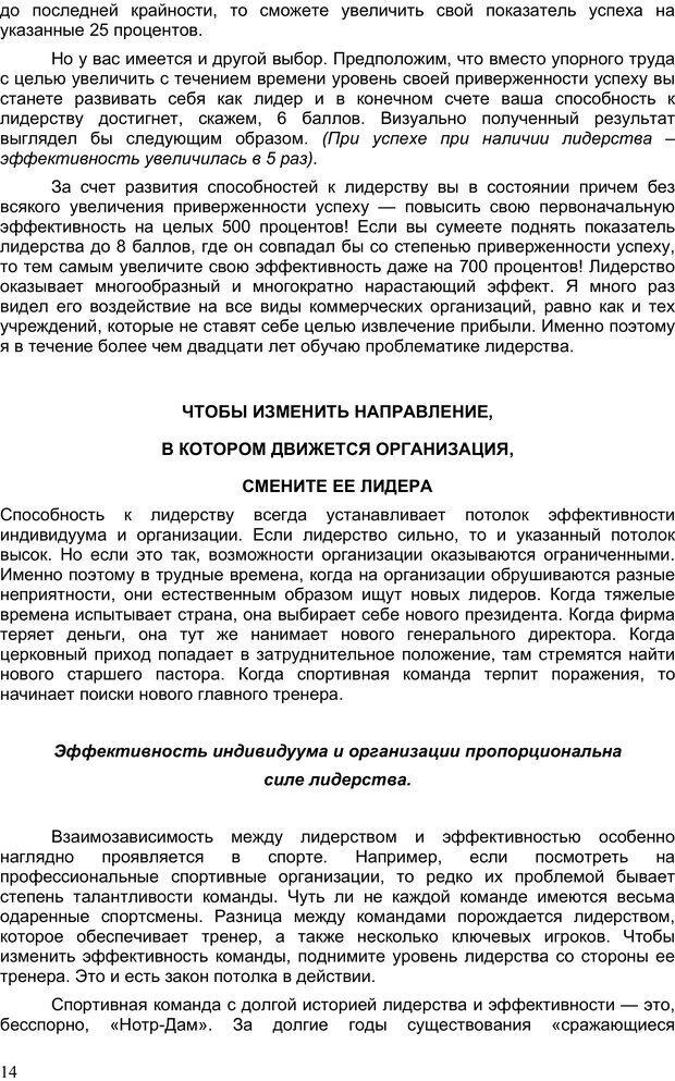 PDF. Двадцать первый неопровержимый закон лидерства. Максвелл Д. Страница 13. Читать онлайн