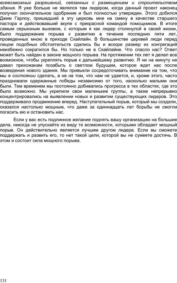 PDF. Двадцать первый неопровержимый закон лидерства. Максвелл Д. Страница 130. Читать онлайн