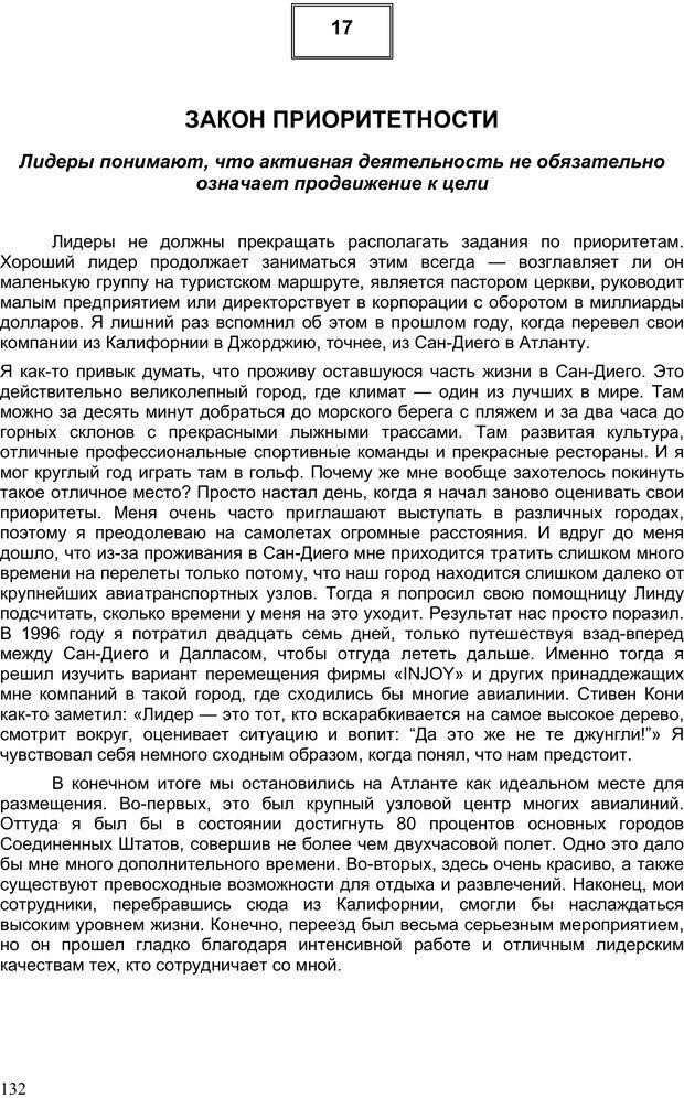 PDF. Двадцать первый неопровержимый закон лидерства. Максвелл Д. Страница 131. Читать онлайн