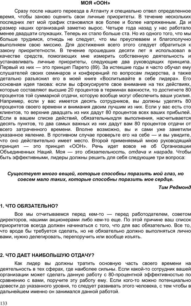 PDF. Двадцать первый неопровержимый закон лидерства. Максвелл Д. Страница 132. Читать онлайн