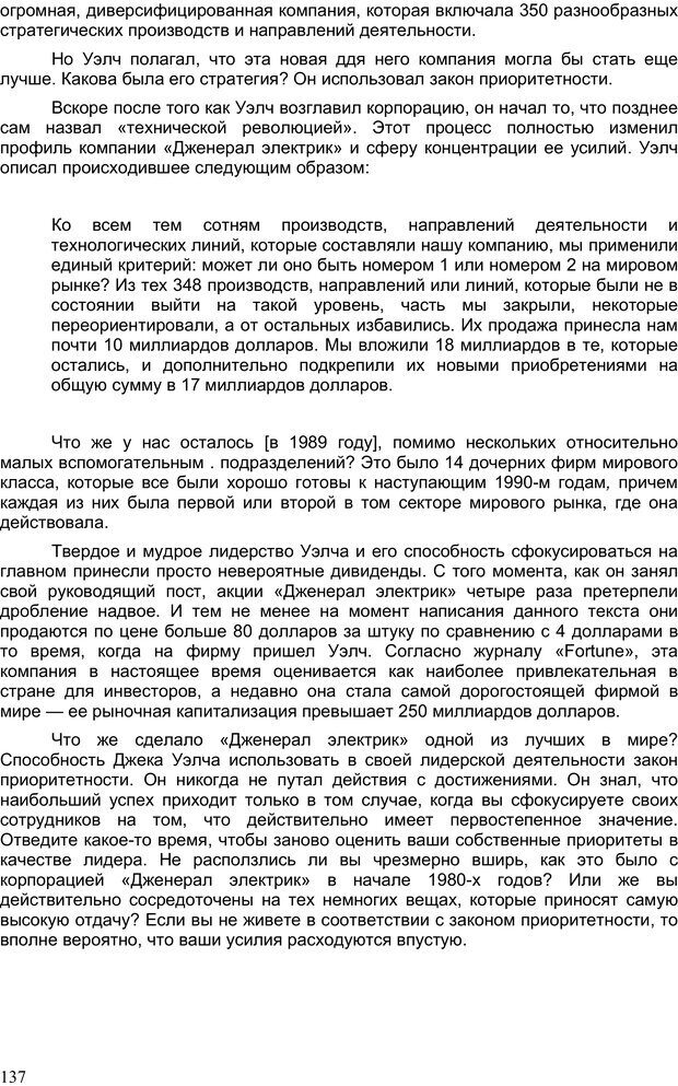 PDF. Двадцать первый неопровержимый закон лидерства. Максвелл Д. Страница 136. Читать онлайн