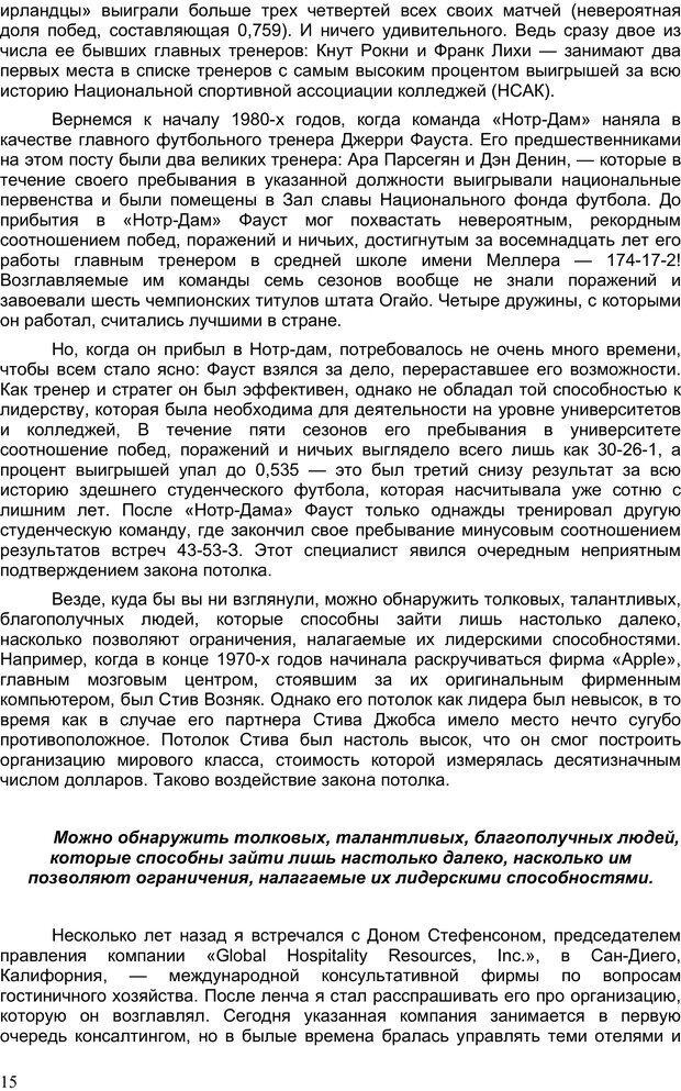 PDF. Двадцать первый неопровержимый закон лидерства. Максвелл Д. Страница 14. Читать онлайн
