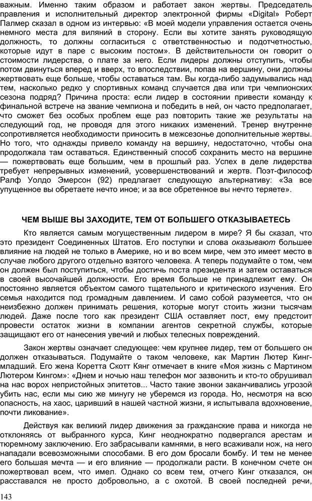 PDF. Двадцать первый неопровержимый закон лидерства. Максвелл Д. Страница 142. Читать онлайн