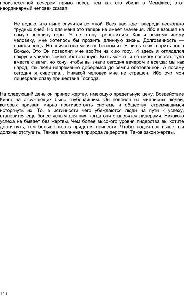 PDF. Двадцать первый неопровержимый закон лидерства. Максвелл Д. Страница 143. Читать онлайн