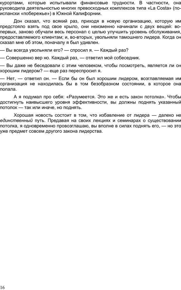 PDF. Двадцать первый неопровержимый закон лидерства. Максвелл Д. Страница 15. Читать онлайн