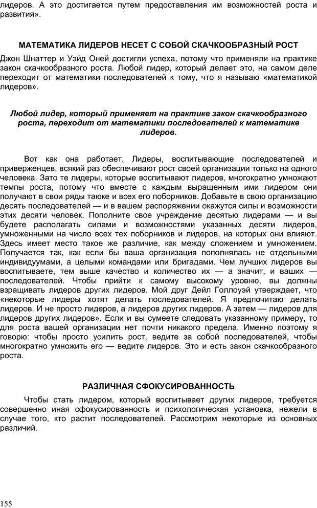 PDF. Двадцать первый неопровержимый закон лидерства. Максвелл Д. Страница 154. Читать онлайн