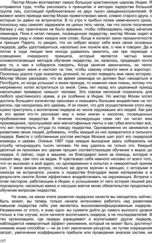 PDF. Двадцать первый неопровержимый закон лидерства. Максвелл Д. Страница 156. Читать онлайн