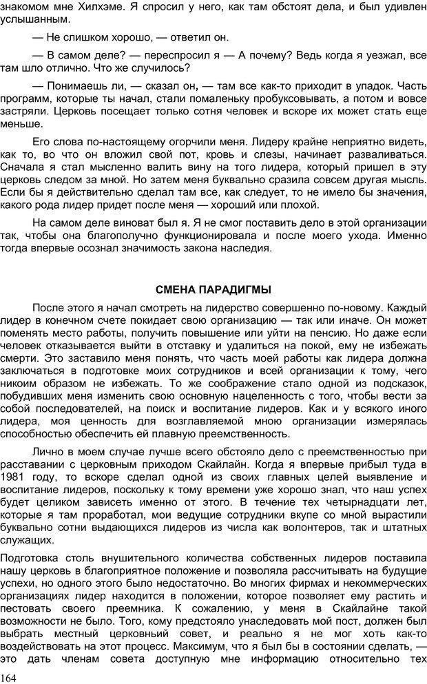 PDF. Двадцать первый неопровержимый закон лидерства. Максвелл Д. Страница 163. Читать онлайн