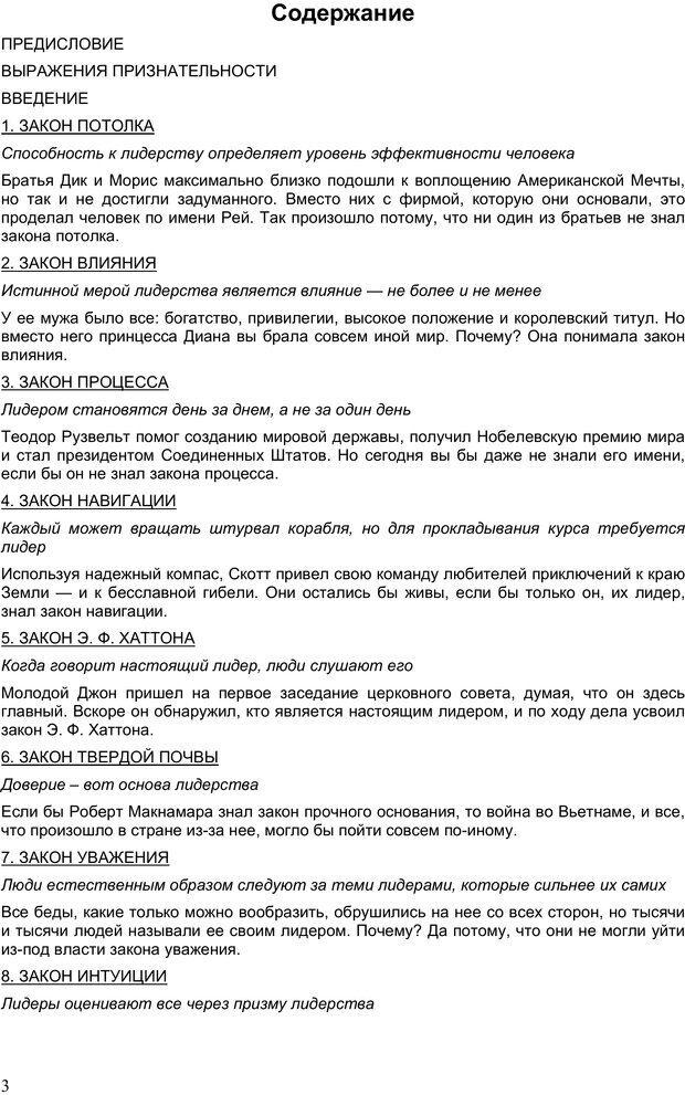 PDF. Двадцать первый неопровержимый закон лидерства. Максвелл Д. Страница 2. Читать онлайн