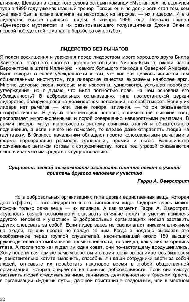 PDF. Двадцать первый неопровержимый закон лидерства. Максвелл Д. Страница 21. Читать онлайн