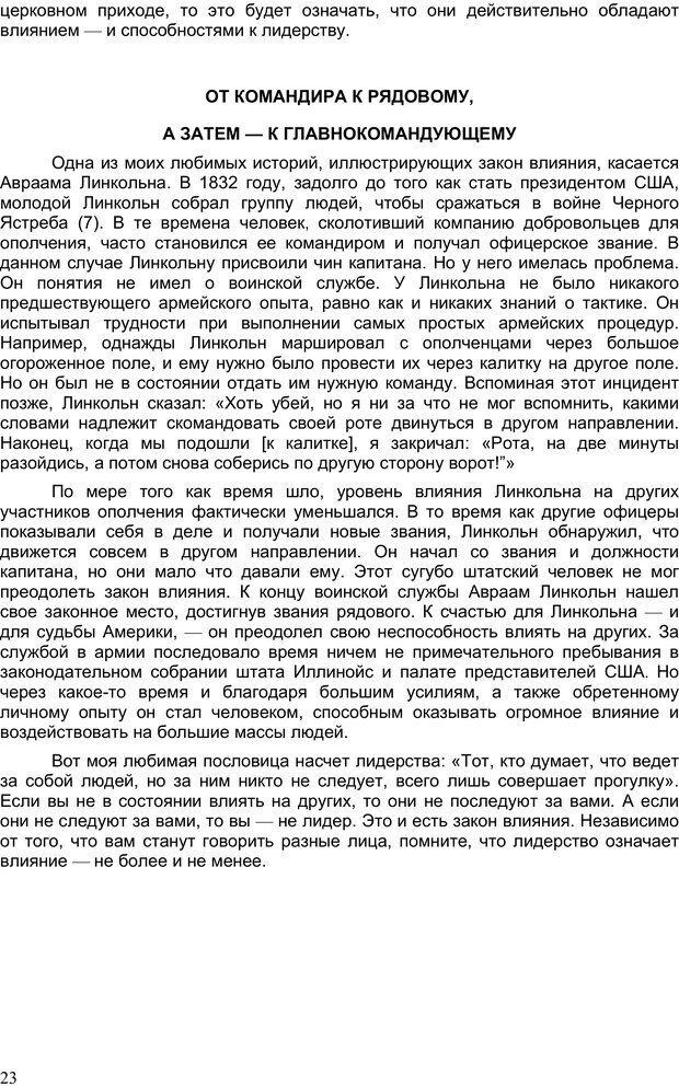 PDF. Двадцать первый неопровержимый закон лидерства. Максвелл Д. Страница 22. Читать онлайн