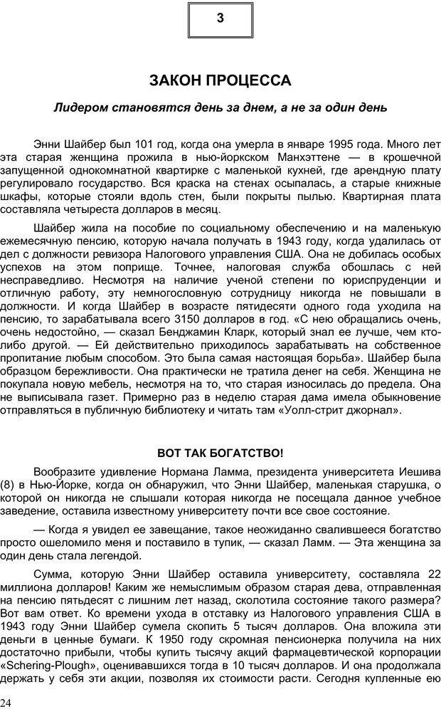PDF. Двадцать первый неопровержимый закон лидерства. Максвелл Д. Страница 23. Читать онлайн