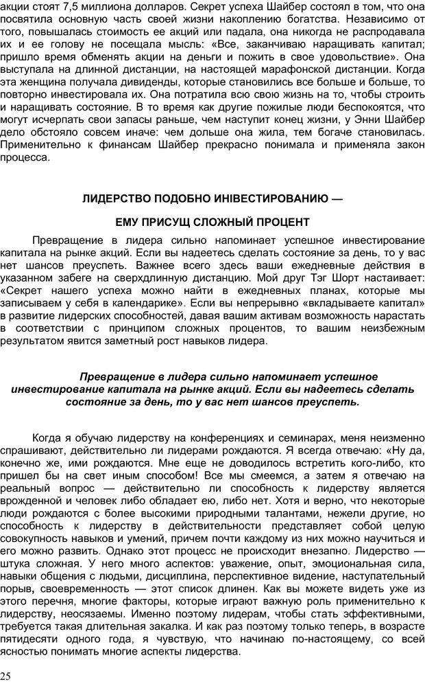 PDF. Двадцать первый неопровержимый закон лидерства. Максвелл Д. Страница 24. Читать онлайн