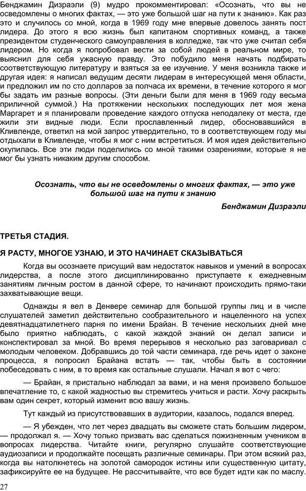 PDF. Двадцать первый неопровержимый закон лидерства. Максвелл Д. Страница 26. Читать онлайн