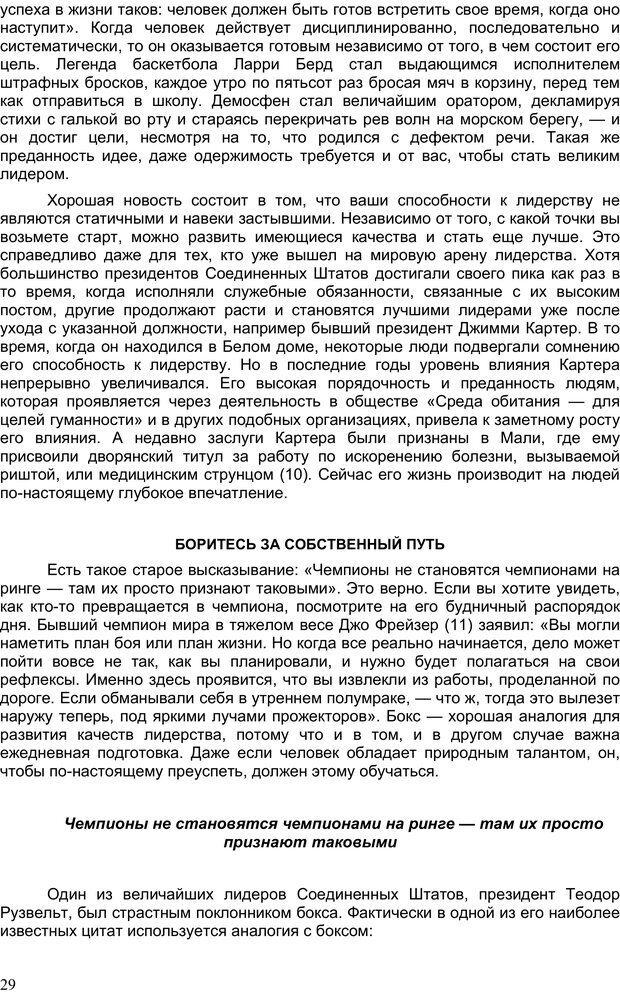 PDF. Двадцать первый неопровержимый закон лидерства. Максвелл Д. Страница 28. Читать онлайн