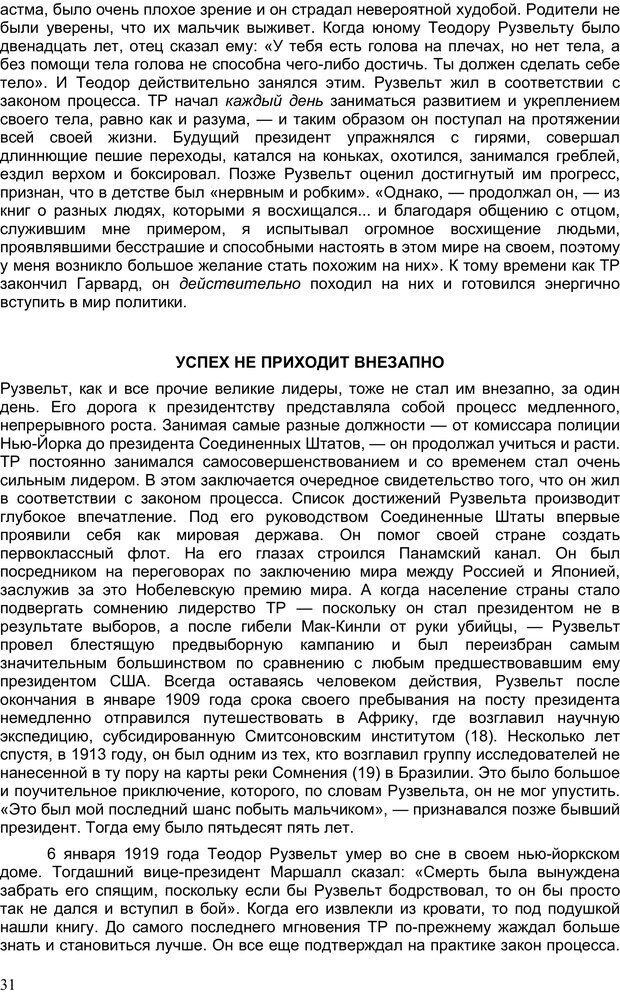 PDF. Двадцать первый неопровержимый закон лидерства. Максвелл Д. Страница 30. Читать онлайн