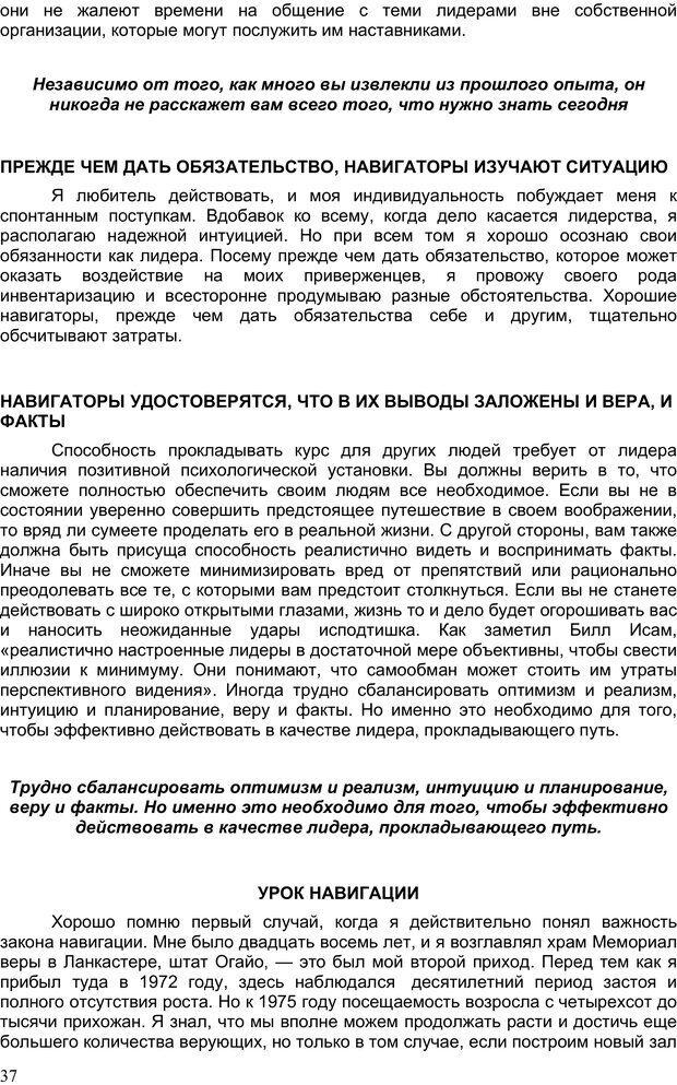 PDF. Двадцать первый неопровержимый закон лидерства. Максвелл Д. Страница 36. Читать онлайн