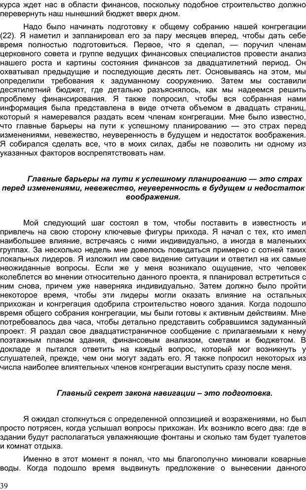 PDF. Двадцать первый неопровержимый закон лидерства. Максвелл Д. Страница 38. Читать онлайн