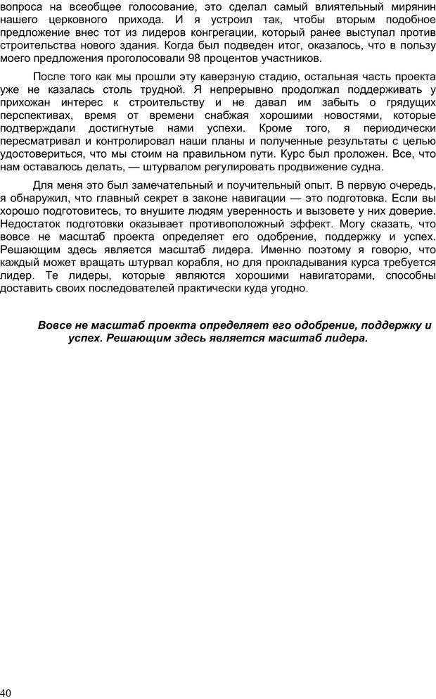 PDF. Двадцать первый неопровержимый закон лидерства. Максвелл Д. Страница 39. Читать онлайн