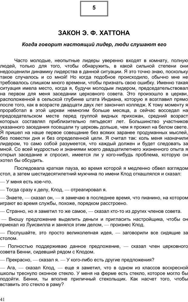PDF. Двадцать первый неопровержимый закон лидерства. Максвелл Д. Страница 40. Читать онлайн
