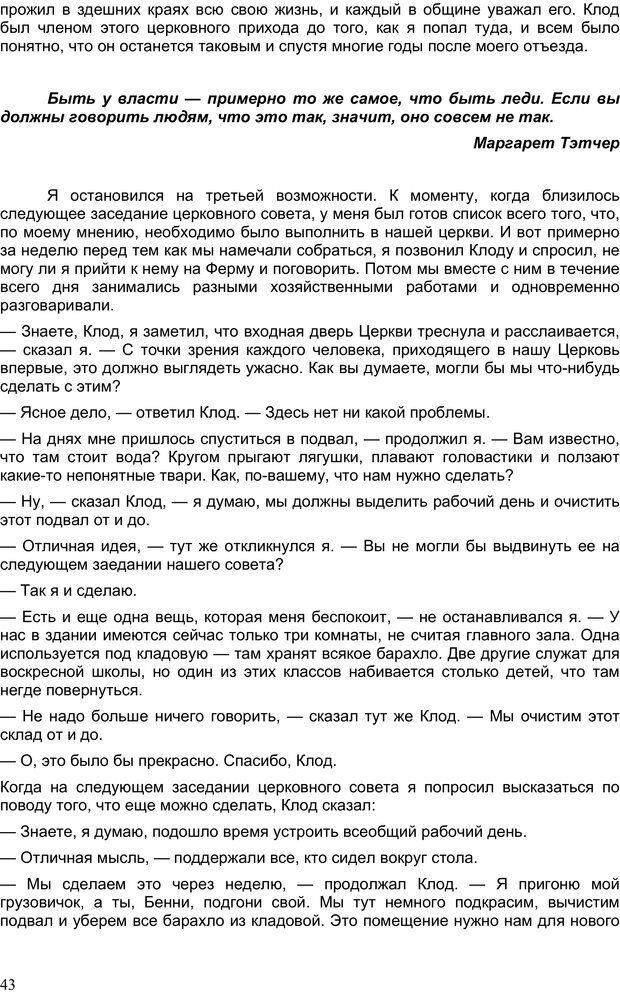PDF. Двадцать первый неопровержимый закон лидерства. Максвелл Д. Страница 42. Читать онлайн